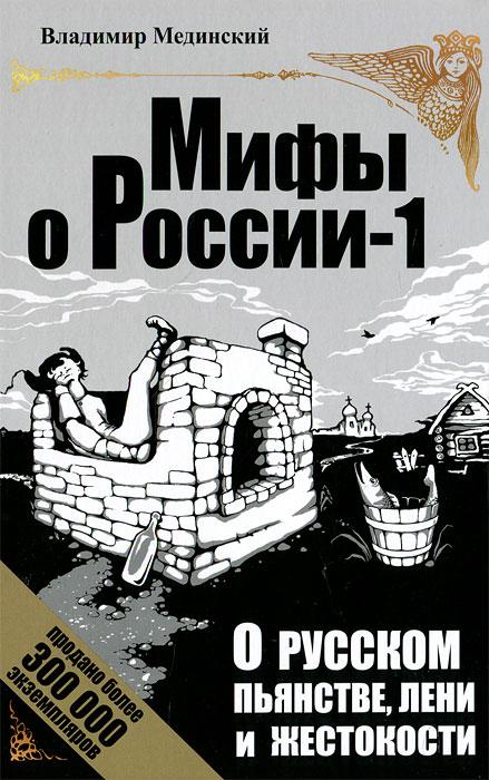 О русском пьянстве, лени и жестокости, Владимир Мединский
