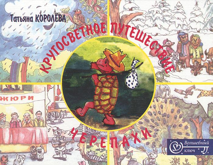 Кругосветное путешествие черепахи, Татьяна Королева