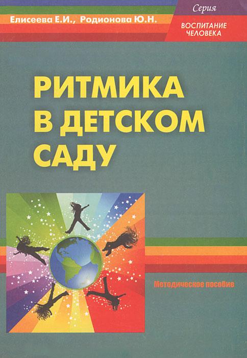 Ритмика в детском саду, Е. И. Елисеева, Ю. Н. Родионова