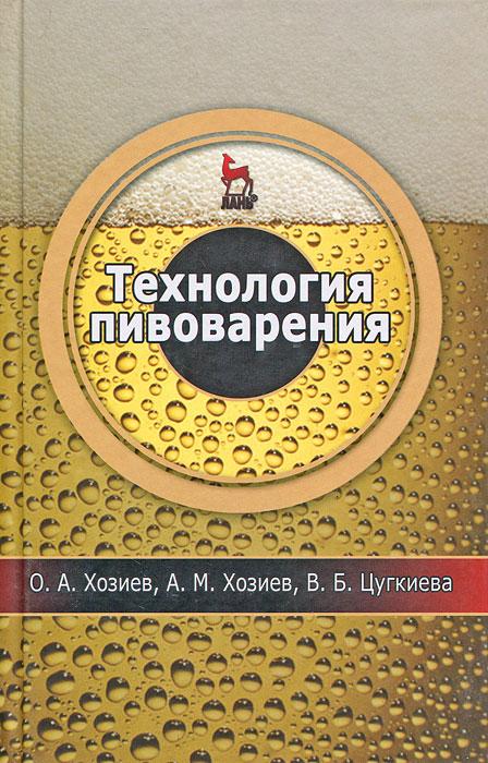 Технология пивоварения, О. А. Хозиев, А. М. Хозиев, В. Б. Цукгиева