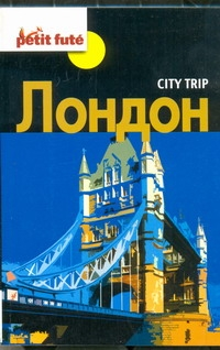City trip. Лондон, Доминик Озиас,  Jean-Paul Labourdette