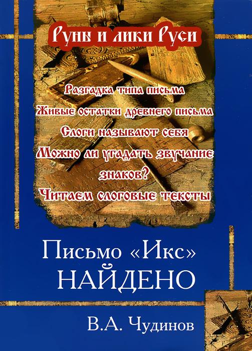 """Письмо """"Икс"""" найдено, В. А. Чудинов"""
