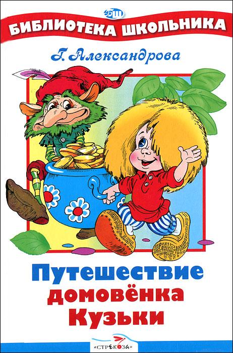 Путешествие домовенка Кузьки, Г. Александрова