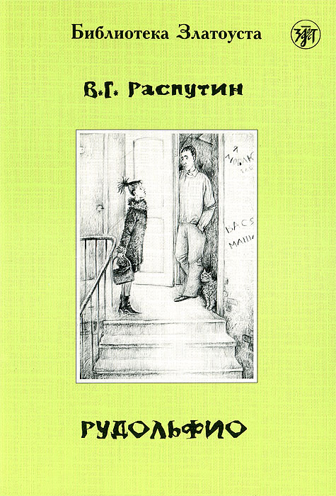 Рудольфио, В. Г. Распутин
