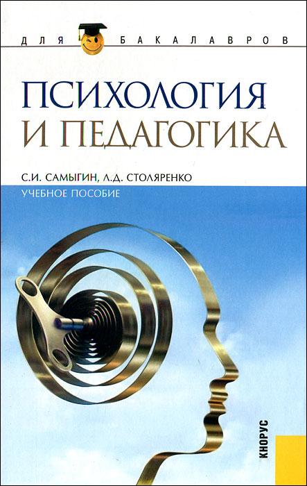 Психология и педагогика, С. И. Самыгин, Л. Д. Столяренко