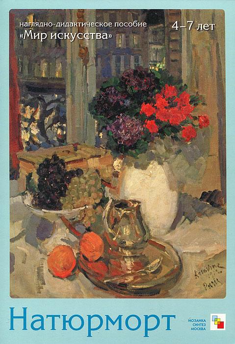 Натюрморт в русской живописи (набор из 8 карточек), Е. В. Краснушкин