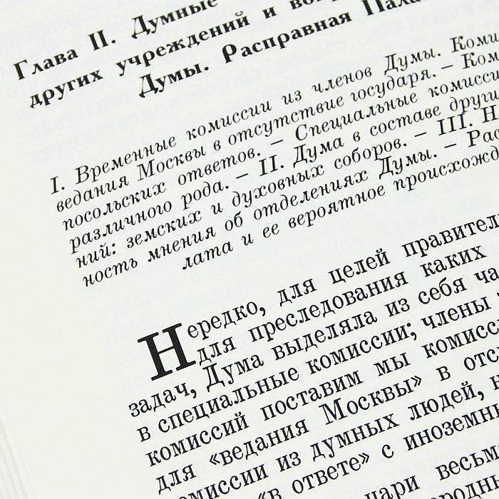 История боярской думы (эксклюзивное подарочное издание), Н. П. Загоскин