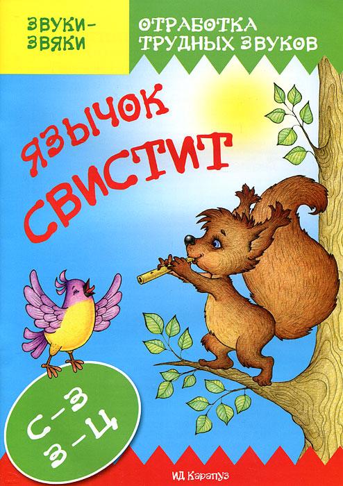 Язычок с-с-свистит, Т. А. Куликовская