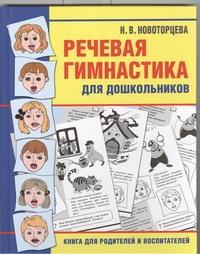 Речевая гимнастика для дошкольников, Н. В. Новоторцева