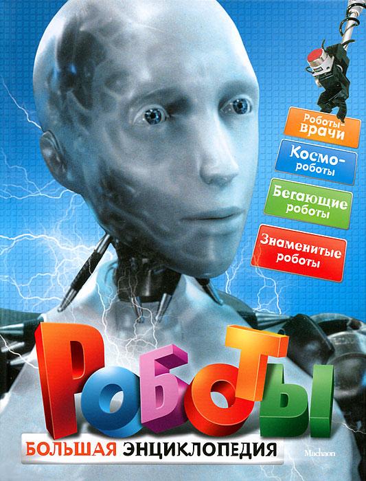 Роботы, Стив Паркер