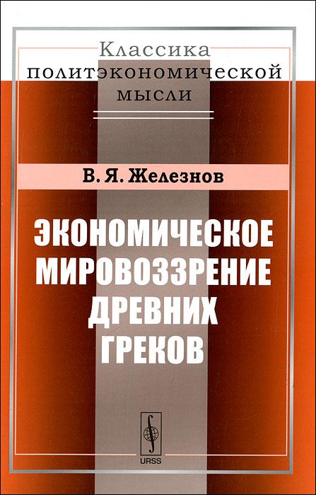 Экономическое мировоззрение древних греков, В. Я. Железнов