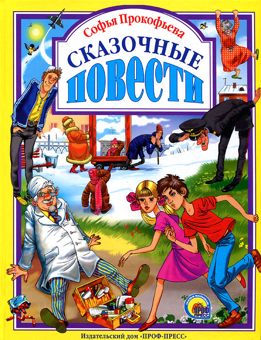 Сказочные повести, Софья Прокофьева