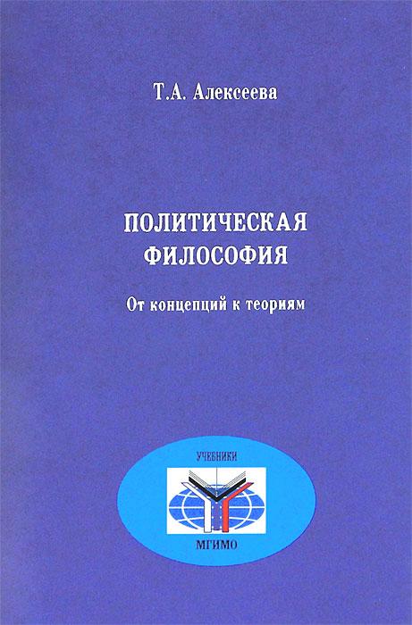 Политическая философия. От концепций к теориям, Т. А. Алексеева