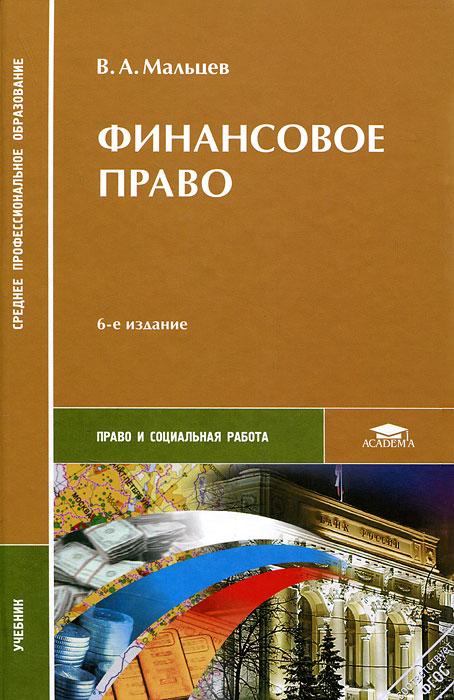 Финансовое право, В. А. Мальцев