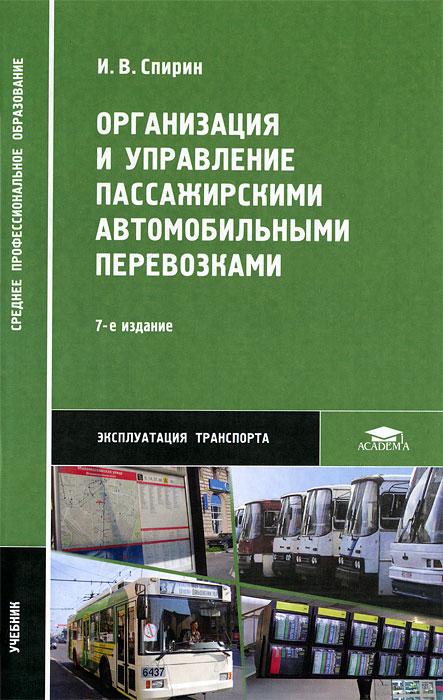 Организация и управление пассажирскими автомобильными перевозками, И. В. Спирин