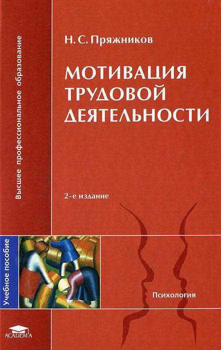 Мотивация трудовой деятельности, Н. С. Пряжников