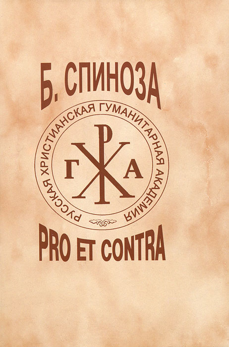 Б. Спиноза. Pro Et Contra, Бенедикт Спиноза