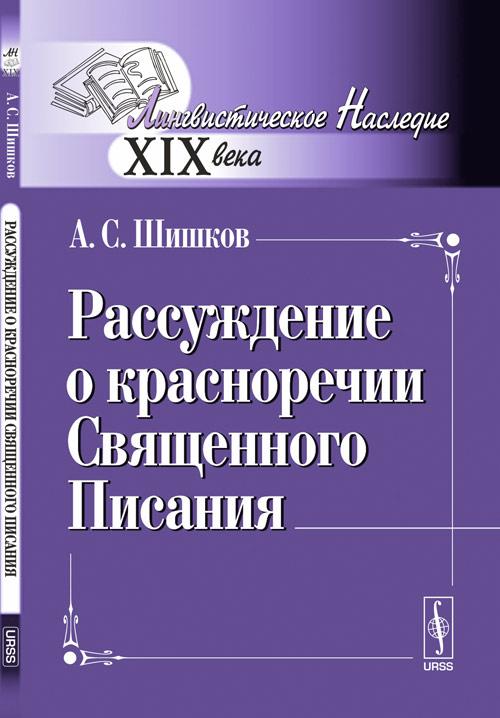 Рассуждение о красноречии Священного Писания, А. С. Шишков