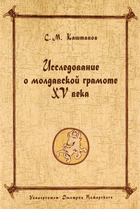 Исследование о молдавской грамоте XV века, С. М. Каштанов