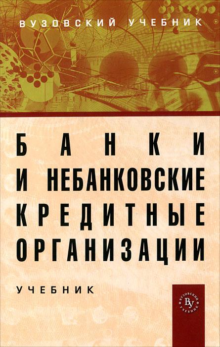 Банки и небанковские кредитные организации и их операции, Евгений Жуков