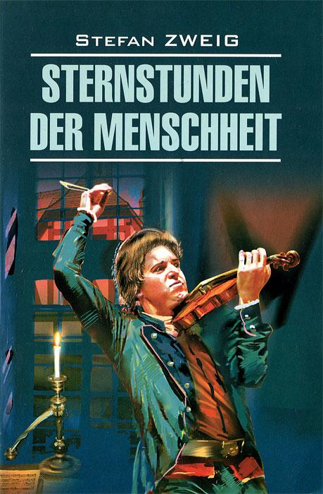 Sternstunden der Menschheit / Звездные часы человечества, Stefan Zweig