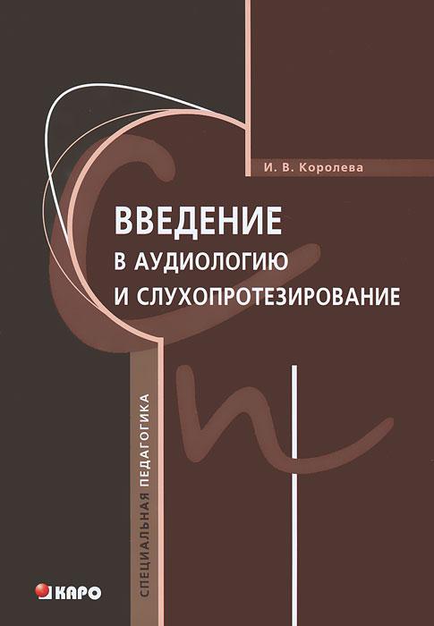 Введение в аудиологию и слухопротезирование, И. В. Королева