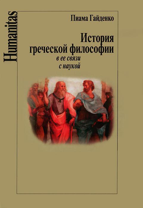 История греческой философии в ее связи с наукой, Пиама Гайденко