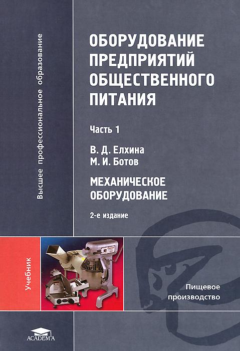 Оборудование предприятий общественного питания. В 3 частях. Часть 1. Механическое оборудование, В. Д. Елхина, М. И. Ботов