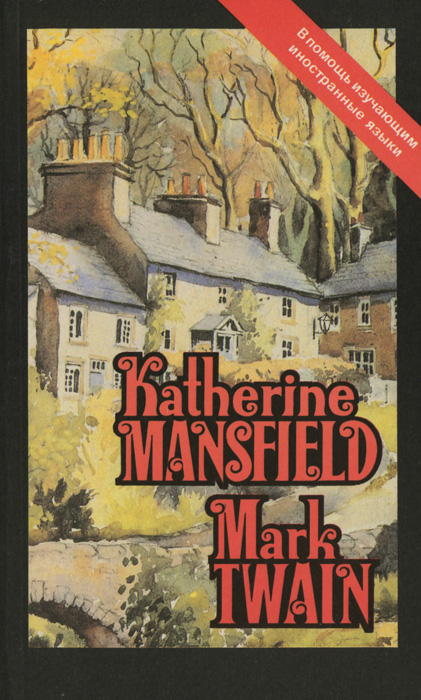Английский язык. Оригинальные тексты, Katherine Mansfield, Mark Twain