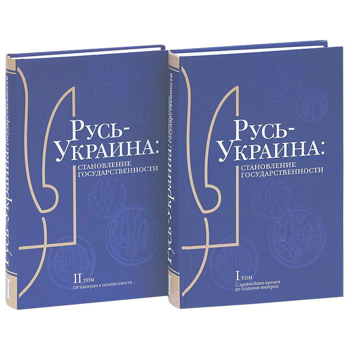 Русь-Украина. Становление государственности (комплект из 2 книг), Юрий Мирошниченко, Сергей Удовик