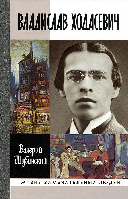 Владислав Ходасевич. Чающий и говорящий, Валерий Шубинский