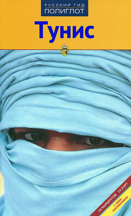 Тунис. Путеводитель с мини-разговорником, Даниэла Шетар, Фридрих Кете