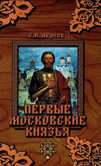 Первые московские князья, С. Н. Абуков