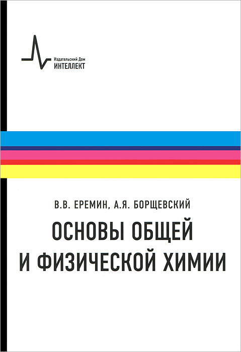 Основы общей и физической химии, В. В. Еремин, А. Я. Борщевский