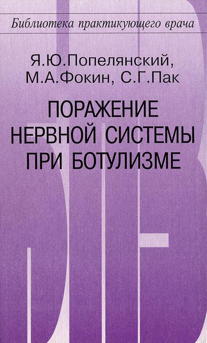 Поражение нервной системы при ботулизме, Я. Ю. Попелянский, М. А. Фокин, С. Г. Пак