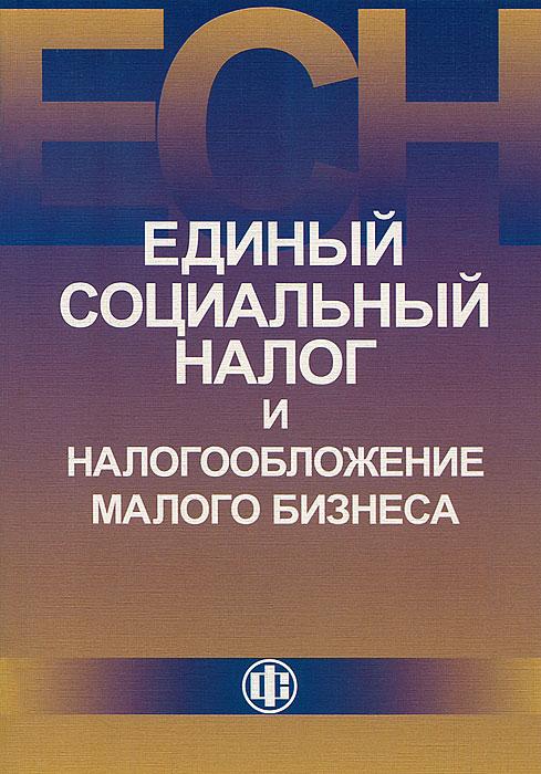 Единый социальный налог и налогообложение малого бизнеса, Д. Г. Черник, Я. А. Коренной, К. В. Руднев, И. Д. Черник