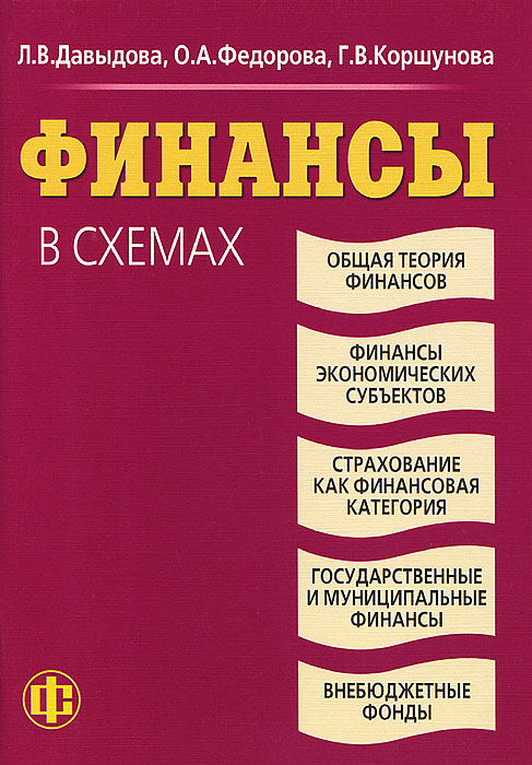 Финансы в схемах, Л. В. Давыдова, О. А. Федорова, Г. В. Коршунова