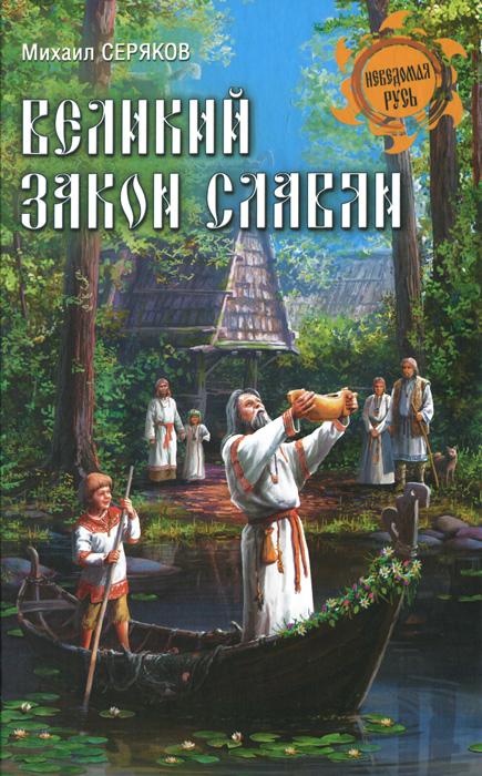 Великий закон славян, Михаил Серяков