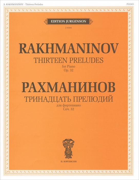 Рахманинов. Тринадцать прелюдий, С. В. Рахманинов