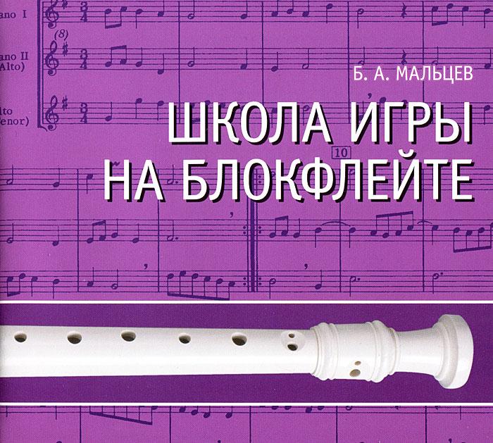 Школа игры на блокфлейте (+ CD-ROM), Б. А. Мальцев