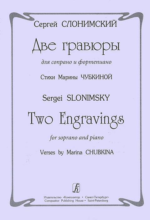 Сергей Слонимский. Две гравюры для сопрано и фортепиано, Сергей Слонимский, Марина Чубкина