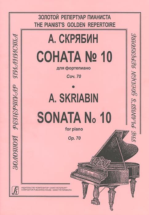 А. Скрябин. Соната №10 для фортепиано. Сочинение 70, А. Скрябин