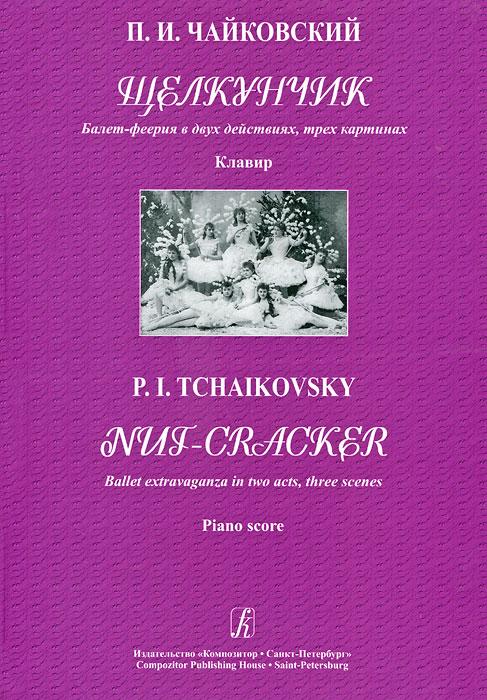 П. И. Чайковский.Щелкунчик. Балет-феерия в 2 действиях, 3 картинах. Клавир, П. И. Чайковский