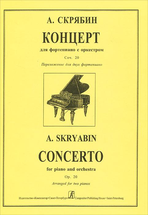 А. Скрябин. Концерт для фортепиано с оркестром. Соч. 20. Переложение для двух фортепиано, А. Скрябин