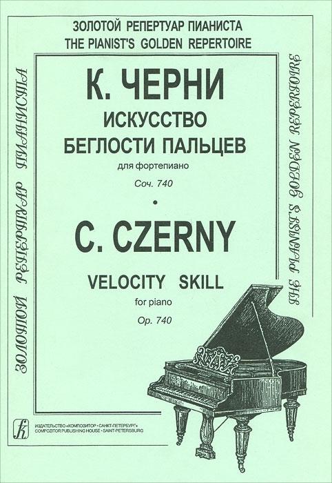 К. Черни. Искусство беглости пальцев для фортепиано. Соч. 740, К. Черни