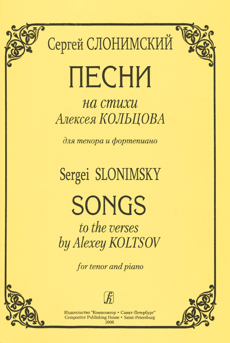 С. Слонимский. Песни на стихи Алексея Кольцова для тенора и фортепиано, С. Слонимский
