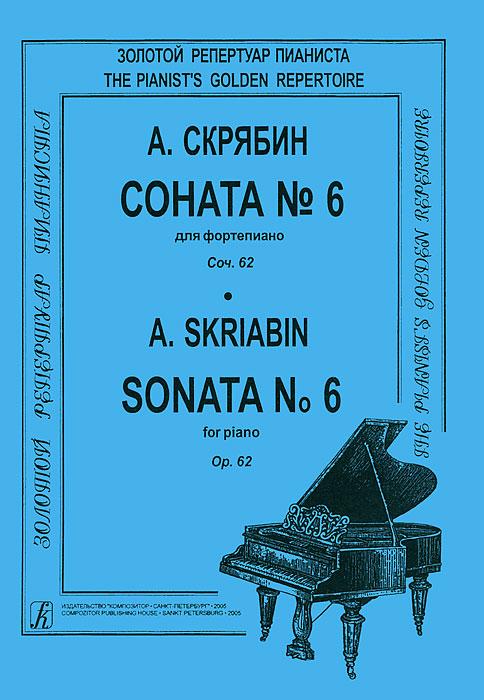 А. Скрябин. Соната №6 для фортепиано. Сочинение 62, А. Скрябин
