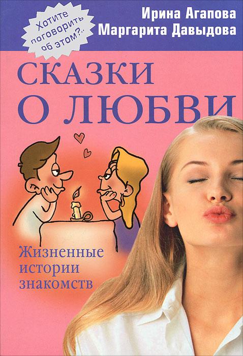 Сказки о любви. Жизненные истории знакомств, Ирина Агапова, Маргарита Давыдова