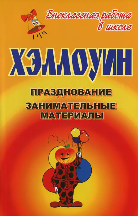 Хэллоуин. Празднование, занимательные материалы, И. А. Агапова, М. А. Давыдова