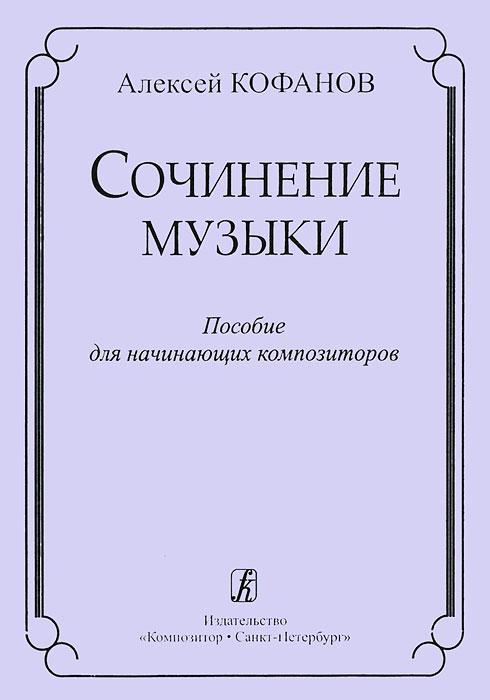 Сочинение музыки. Пособие для начинающих композиторов, Алексей Кофанов